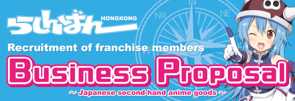 Recruitment of franchise members Business
