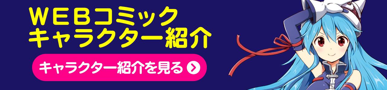 WEBコミックキャラクター紹介 キャラクター紹介を見る