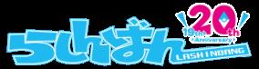 らしんばんロゴ:20th
