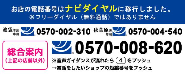 店の電話番号はナビダイヤルに移行しました。