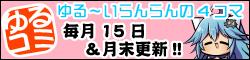 ゆるコミ ゆる~いらんらんの4コマ 毎月15日&月末更新!!