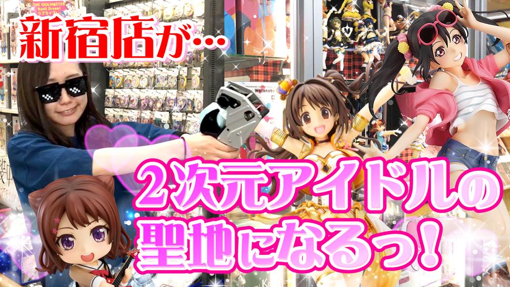 【YouTube動画】新宿店が...2次元アイドルの聖地になるっ!