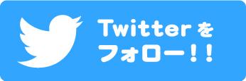 Twitterをフォロー!