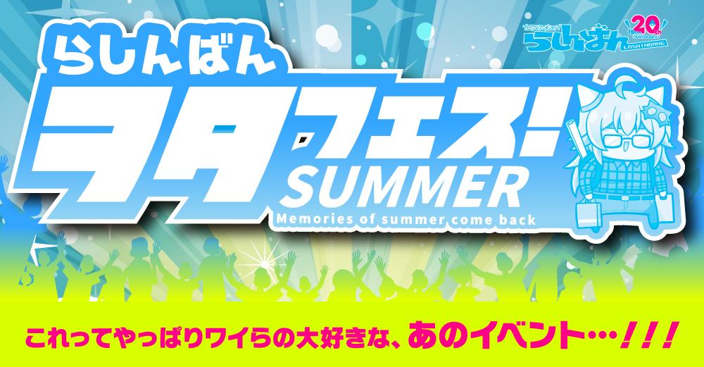 らしんばんヲタフェス SUMMER -Memorys of summer come back- これってやっぱりワイらの大好きな...あのイベント!!!