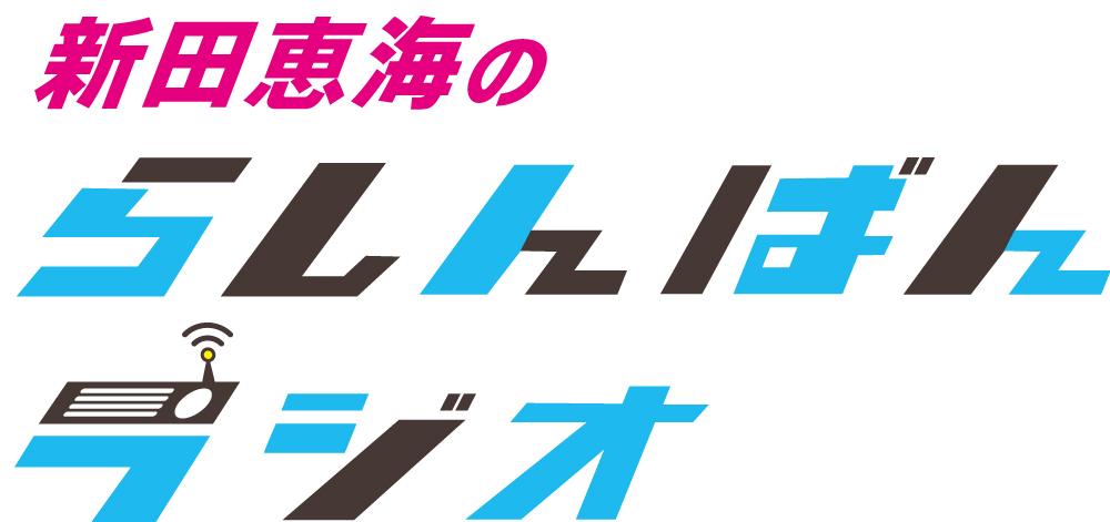 新田恵海のらしんばんラジオ