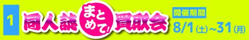 [1]同人誌まとめて!買取会 [開催期間]8月1日(土)~31日(月)