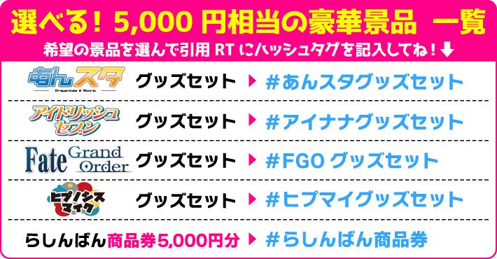 選べる!5,000円相当の豪華景品 一覧(希望の景品を選んで引用RTにハッシュタグを記入してね! あんスタグッズセット・アイドリッシュセブングッズセット・Fate Grand Order グッズセット・ヒプノシスマイクグッズセット・らしんばん商品券5,000円分)