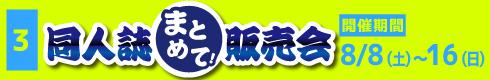 [3]同人誌まとめて!販売会 [開催期間]8月8日(土)~16日(日)