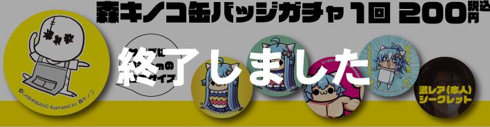 森キノコ缶バッジガチャ 1回200円(税込) サイズは32mmのミニサイズ 全6種(シークレット1種)