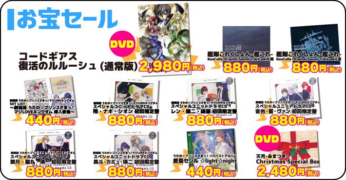 【お宝セール】DVD:コードギアス 復活のルルーシュ(通常版)2,980円(税込)ほか、お買い得品が多数!!