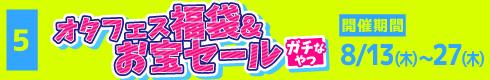 [5]オタフェス福袋&お宝セール(ガチなやつ) [開催期間]8月13日(木)~27日(木)