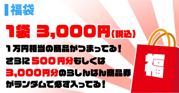 【福袋】1袋 3,000円(税込) 1万円相当の商品がつまってる!さらに【500円分】もしくは【3,000円分】のらしんばん商品券がランダムで必ず入ってる!
