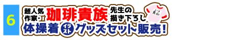 [6]超人気作家・珈琲貴族先生の描き下ろし体操着イラストグッズセット販売!