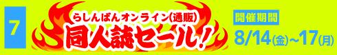[7]らしんばんオンライン(通販)同人誌セール! [開催期間]8月14日(金)~17日(月)
