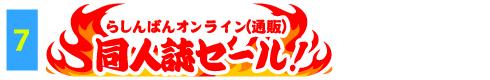 [7]らしんばんオンライン(通販)同人誌セール!