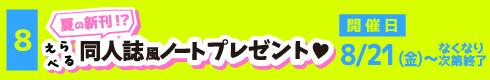 [8]夏の新刊!?えらべる同人誌風ノートプレゼント♥ [開催期間]8月21日(金)~なくなり次第終了
