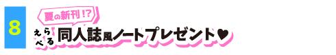[8]夏の新刊!?えらべる同人誌風ノートプレゼント♥