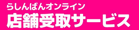 らしんばんオンライン店舗受取サービス