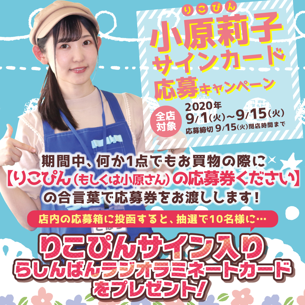 小原莉子さんサインカード応募キャンペーン
