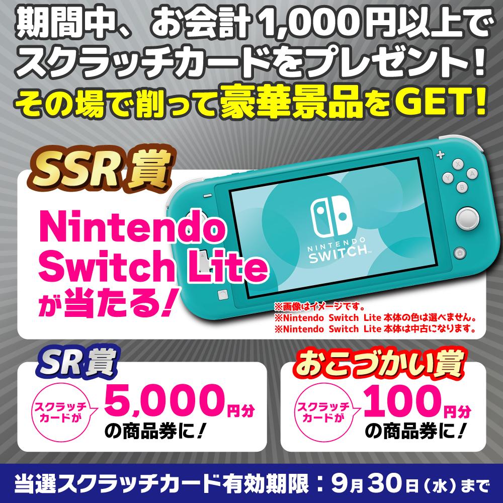 期間中、お会計1,000円以上でスクラッチカードをプレゼント!その場で削って豪華景品をGET! SSR賞:Nintendo Switch Lite が当たる!※画像はイメージです。※Nintendo Switch Lite本体の色は選べません。※Nintendo Switch Lite本体は中古になります。 SR賞:スクラッチカードが5,000円分の商品券に! おこづかい賞:スクラッチカードが100円分の商品券に! 当選スクラッチカード有効期限:9月30日(水)まで