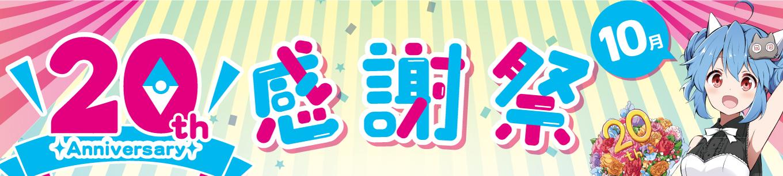 【らしんばん20周年】記念感謝祭 10月の内容はコチラ!