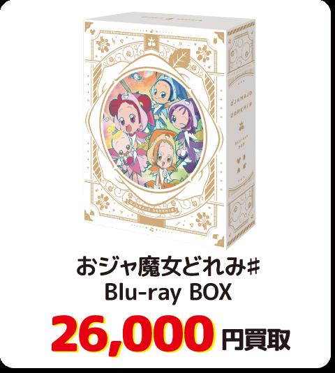 おジャ魔女どれみ♯Blu-ray BOX【26,000円買取】