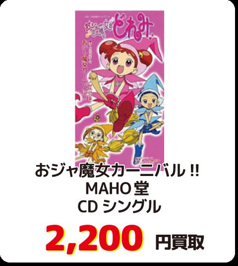 おジャ魔女カーニバル!! MAHO堂 CDシングル【2,200円買取】