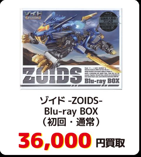 ゾイド-ZOIDS- Blu-ray BOX(初回・通常)【36,000円買取】