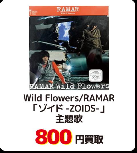 Wild Flowers/RAMAR 「ゾイド-ZOIDS-」主題歌【800円買取】