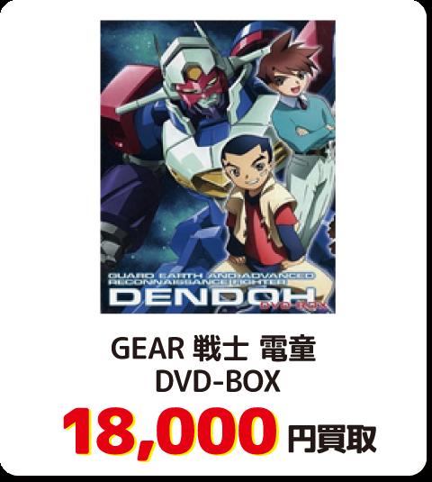 GEAR戦士 電童 DVD-BOX【18,000円買取】