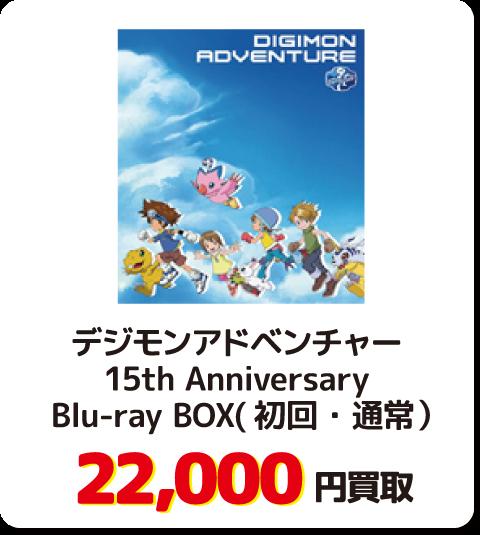 デジモンアドベンチャー 15th Anniversary Blu-ray BOX(初回・通常)【22,000円買取】