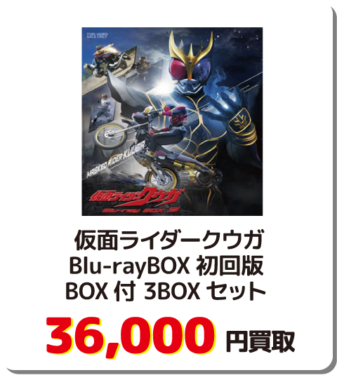 仮面ライダークウガ Blu-rayBOX初回版 BOX付 3BOXセット【36,000円買取】