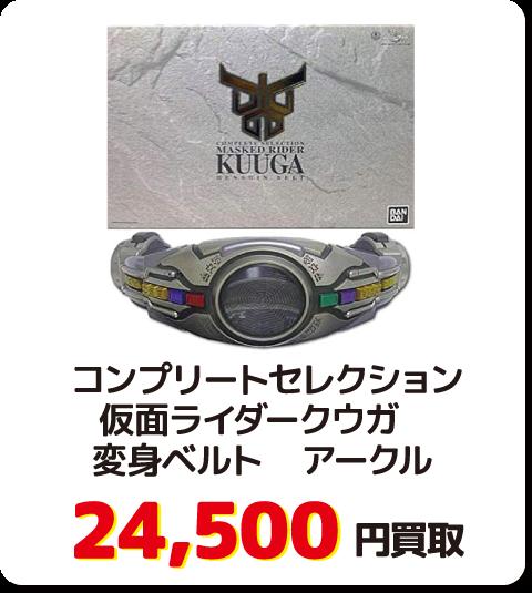 コンプリートセレクション 仮面ライダークウガ 変身ベルト アークル【24,500円買取】