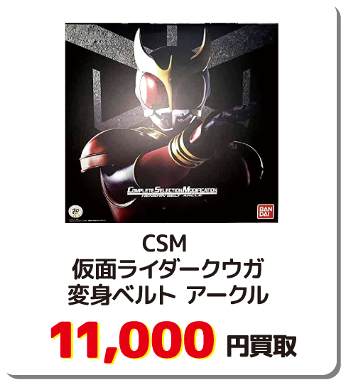 CSM 仮面ライダークウガ 変身ベルト アークル【11,000円買取】