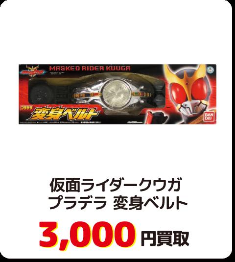 仮面ライダークウガ プラデラ 変身ベルト【3,000円買取】