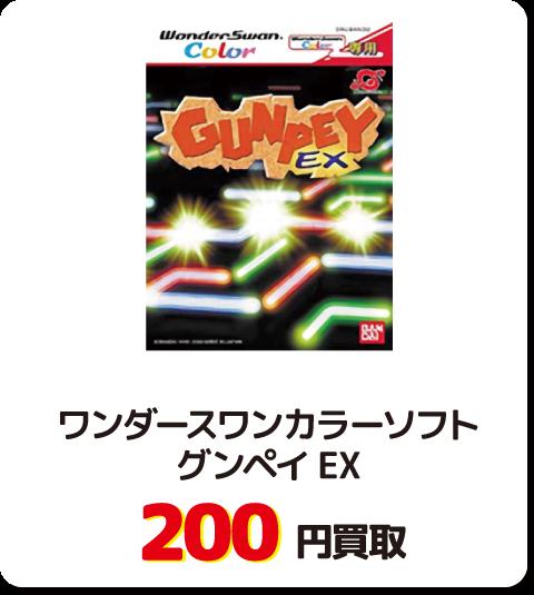 ワンダースワンカラーソフト グンペイEX【200円買取】