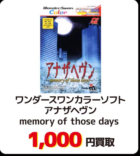 ワンダースワンカラーソフト アナザヘヴン memory of those days 【1,000円買取】