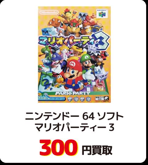 ニンテンドー64ソフト マリオパーティー3【300円買取】