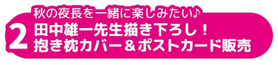 秋の夜長を一緒に楽しみたい♪田中雄一先生描き下ろし!抱き枕カバー&ポストカード販売