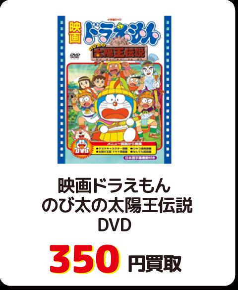 映画ドラえもん のび太の太陽王伝説 DVD【350円買取】