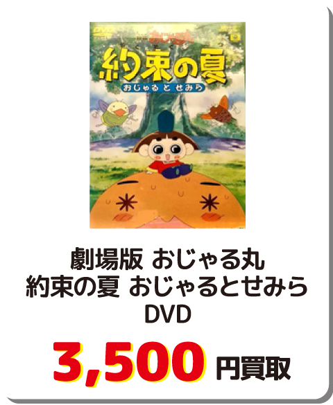 劇場版 おじゃる丸 約束の夏 おじゃるとせみら DVD【3,500円買取】