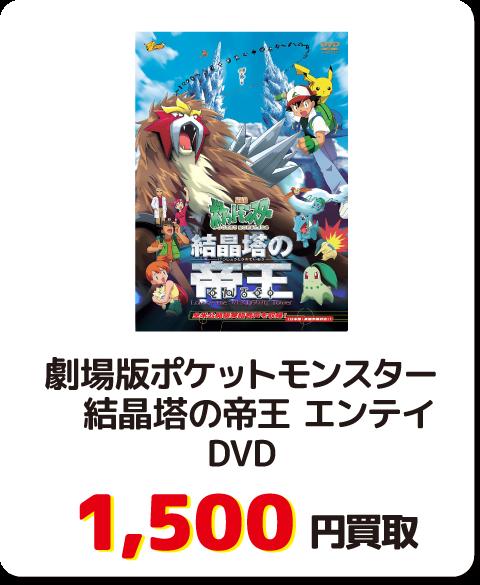 劇場版ポケットモンスター 結晶塔の帝王 エンテイ DVD【1,500円買取】