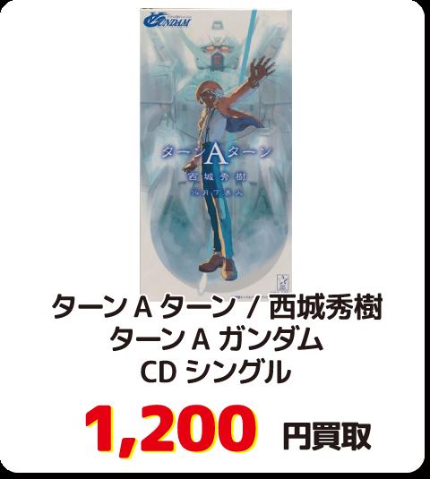 ターンAターン /西城秀樹 ターンAガンダム CDシングル【1,200円買取】