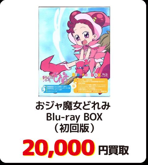 おジャ魔女どれみ Blu-ray BOX(初回版)【20,000円買取】