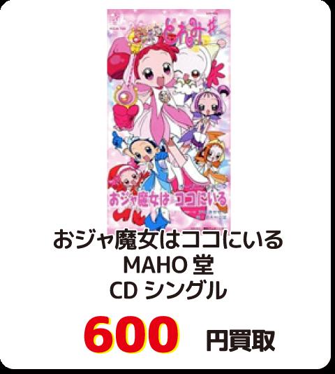 おジャ魔女はココにいる MAHO堂 CDシングル【600円買取】
