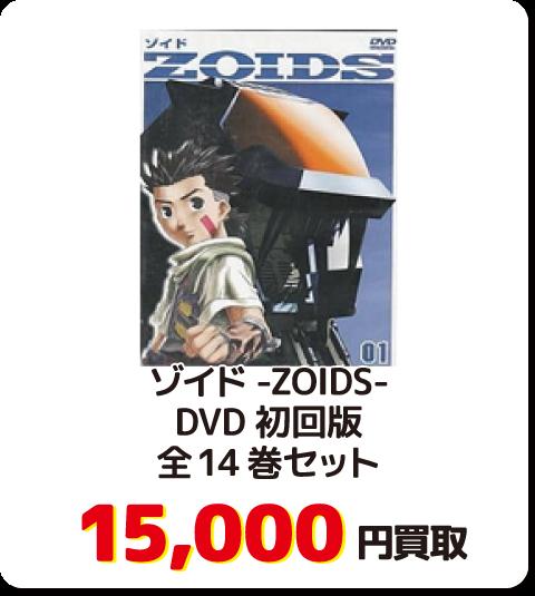 ゾイド-ZOIDS- DVD初回版 全14巻セット【15,000円買取】