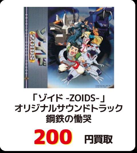 「ゾイド-ZOIDS-」オリジナルサウンドトラック 鋼鉄の慟哭【200円買取】