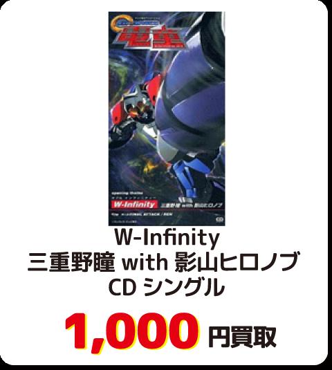 W-Infinity 三重野瞳with影山ヒロノブ CDシングル【1,000円買取】
