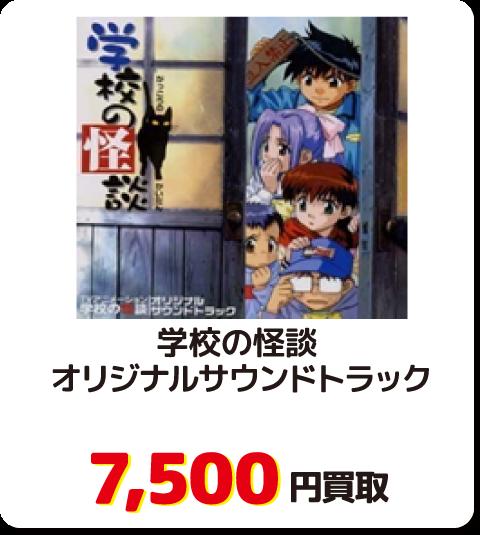 学校の怪談 オリジナルサウンドトラック【7,500円買取】