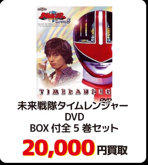 未来戦隊タイムレンジャー DVD BOX付全5巻セット【20,000円買取】